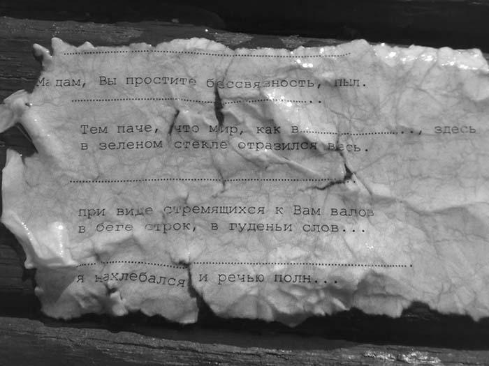Тэрин Пауэр И Джейн Сеймур Загорают – Синбад И Глаз Тигра (1977)